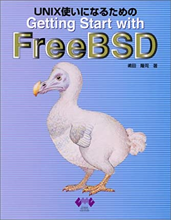 UNIX使いになるための Getting Start with FreeBSD