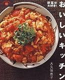 おいしいキッチン―野菜が大好き! (Gakken mook―まあるい食卓シリーズ)