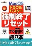 Mac OSトラブルバスター 強制終了・リセットする前に読む本