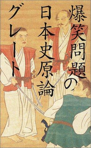 爆笑問題の日本史原論グレートの詳細を見る