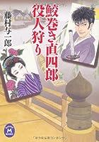 鮫巻き直四郎 役人狩り (学研M文庫)