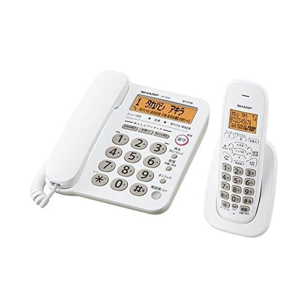 シャープ デジタルコードレス電話機 子機1台 J...の商品画像