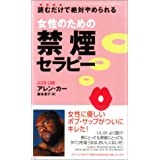 女性のための禁煙セラピー [セラピーシリーズ] (ムックセレクト)