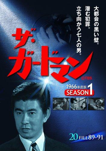 ザ・ガードマン シーズン1(1966年度版) 20 [DVD]