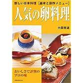 人気の卵料理―新しい日本料理〈基本と創作メニュー〉 (旭屋出版MOOK)