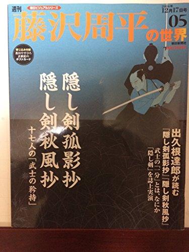 週刊 藤沢修平の世界の詳細を見る