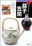 窯別ガイド 日本のやきもの 益子・笠間 (窯別ガイド日本のやきもの) 画像