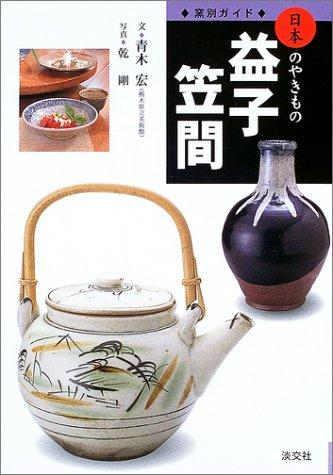 窯別ガイド 日本のやきもの 益子・笠間 (窯別ガイド日本のやきもの)