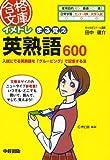イメトレ まる覚え英熟語600―入試にでる英熟語を「グルーピング」で記憶する法 (合格文庫)