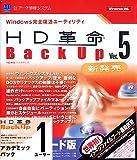 HD革命/BackUp Ver.5 アップグレード版 アカデミックパック 1ユーザー