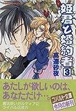 姫君と婚約者〈3〉 (コバルト文庫)