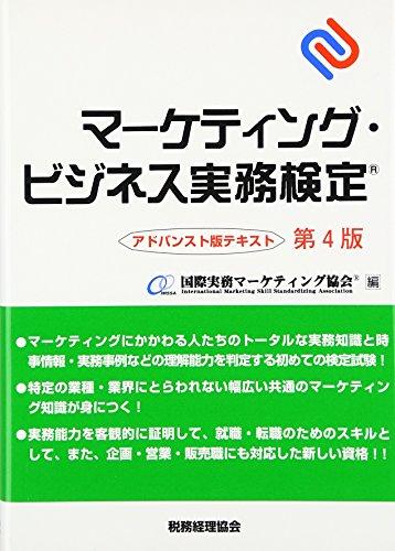 マーケティング・ビジネス実務検定 アドバンスト版テキスト〔第...