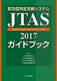 緊急度判定支援システム JTAS2017ガイドブック 画像