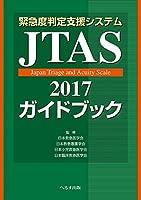 緊急度判定支援システム JTAS2017ガイドブック