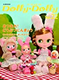 Dolly*Dolly Vol.22(お人形MOOK)