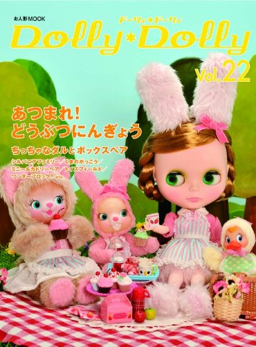 Dolly*Dolly Vol.22(お人形MOOK)