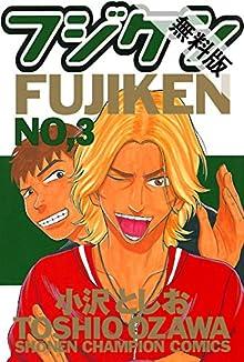 フジケン(3)【期間限定 無料お試し版】 (少年チャンピオン・コミックス)