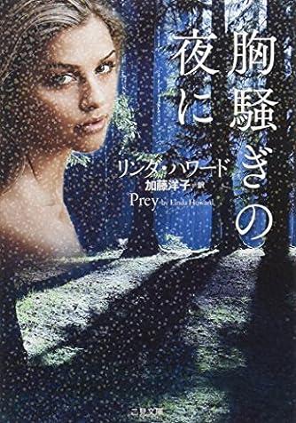 胸騒ぎの夜に (二見文庫 ザ・ミステリ・コレクション)
