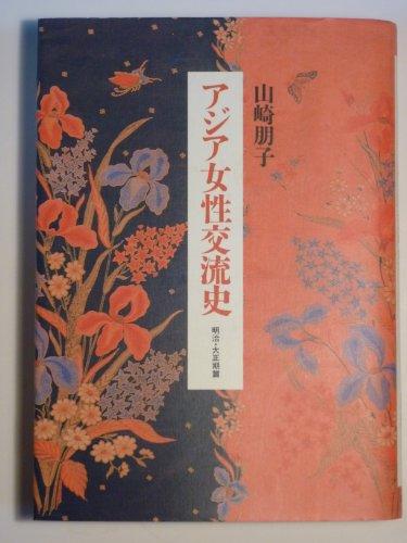 アジア女性交流史―明治・大正期篇