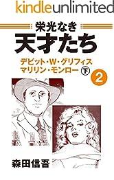 栄光なき天才たち2下 デビッド・W・グリフィス マリリン・モンロー――スクリーンに活きスクリーンに殺された悲劇の女優
