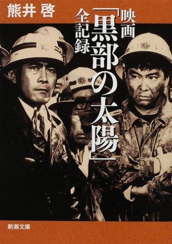 映画「黒部の太陽」全記録 (新潮文庫)