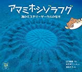 アマミホシゾラフグ 海のミステリーサークルのなぞ (ほるぷ水族館えほん) 画像