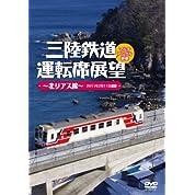 三陸鉄道運転席展望~北リアス線~2011年2月11日撮影 [DVD]