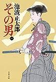 その男(一) (文春文庫 い 4-131)