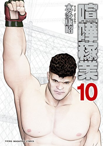 喧嘩稼業(10) (ヤングマガジンコミックス)