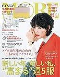 MORE(モア) 2020年 03 月号 表紙:高畑充希 付録:ETVOS(エトヴォス)春の美肌4点セット [雑誌]