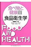 食べ物と健康〈5〉食品衛生学