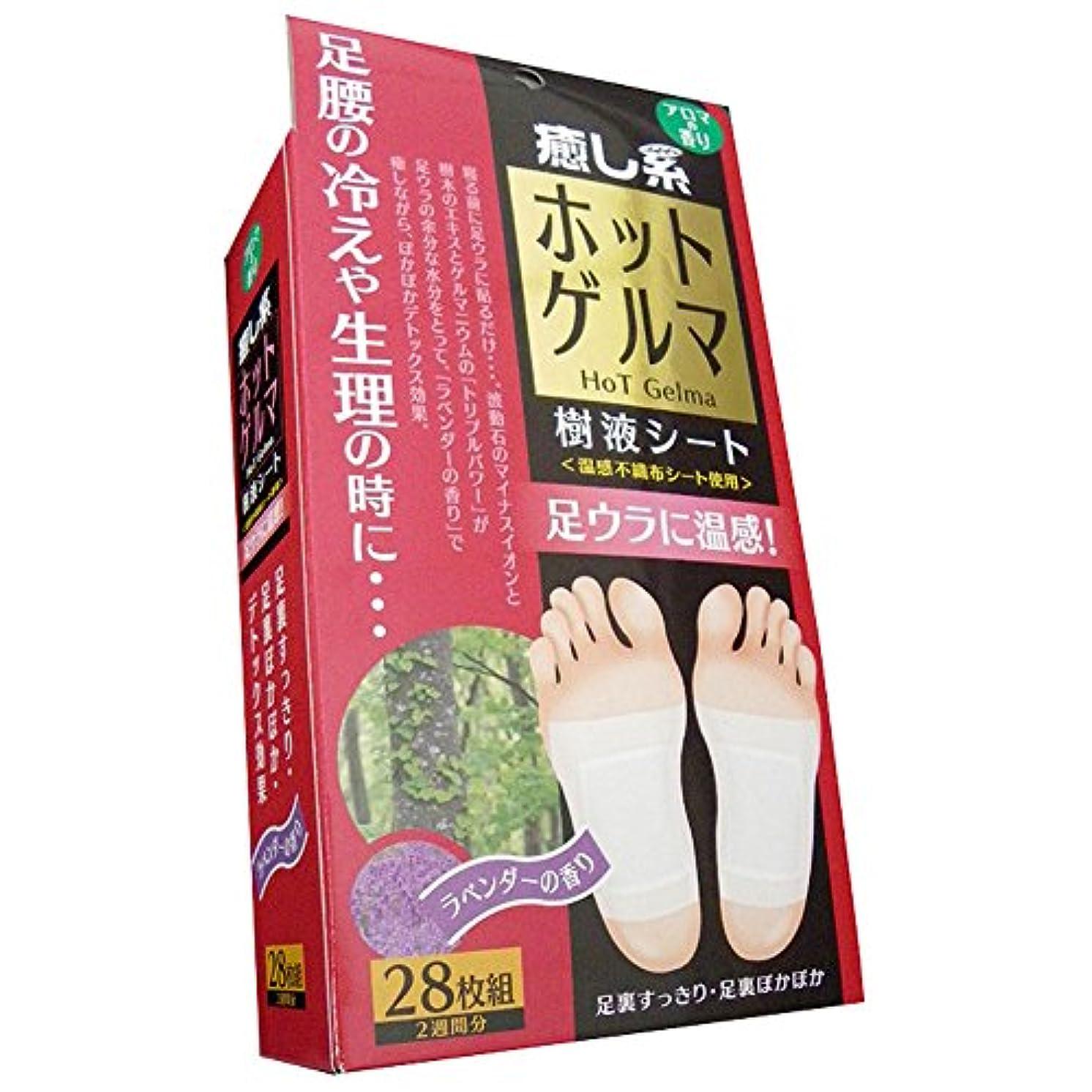 ピンチエージェント証明する日本製 HADARIKI ホットゲルマ樹液シート28枚組 2週間分 ラベンダーの香り 足 裏 樹液 シート フット ケア 足ツボ 健康 まとめ買い
