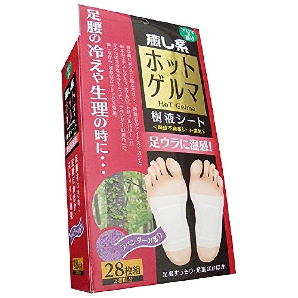 普及エキス中絶日本製 HADARIKI ホットゲルマ樹液シート28枚組 2週間分 ラベンダーの香り 足 裏 樹液 シート フット ケア 足ツボ 健康 まとめ買い