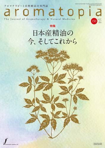aromatopia(アロマトピア) No.150 2018...