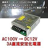 車用LEDの点灯試験やディスプレイに!AC100V→DC12V変換■3A安定化電源/デコデコDCDCコンバーター