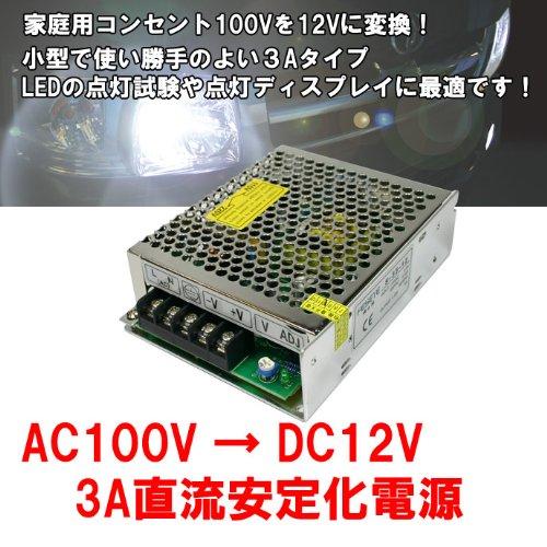 車用LEDの点灯試験やディスプレイに!AC100V→DC12...