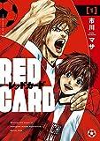 レッドカード(1) (ヤンマガKCスペシャル)