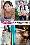 高嶋香帆 Complete vol.2 必撮!まるごと☆