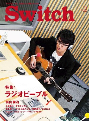 SWITCH Vol.31 No.1 特集:ラジオピープル(福山雅治) [大型本] / スイッチパブリッシング (刊)