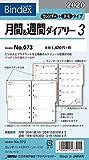 能率 バインデックス 手帳 リフィル 2020年 ウィークリー メモタイプ インデックス付 バイブル 073 (2020年 1月始まり)
