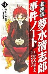 名探偵夢水清志郎事件ノート(1) (なかよしコミックス)