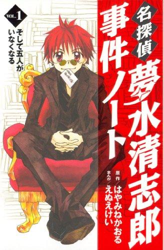 名探偵夢水清志郎事件ノート(1) (なかよしコミックス)の詳細を見る