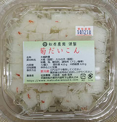 国産 菊だいこん 630g(固形410g)1P(72個)×12P(P2520円)業務用