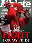 広島アスリートマガジン2013年3月号
