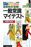 高校生の就職 一般常識マイテスト 解答別冊版〈2009年度版〉 (高校生用就職試験シリーズ)