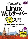 ゼロからわかる Linux Webサーバー超入門 [Apache HTTP Server対応版] (かんたんIT基礎講座シリーズ)
