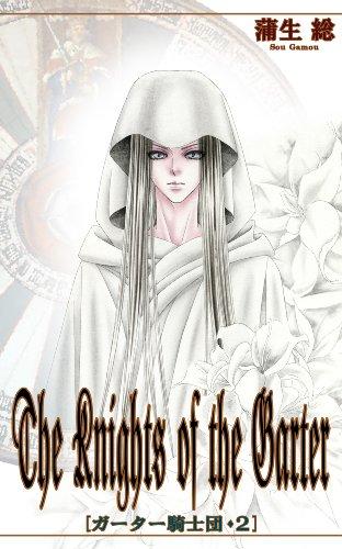 ガーター騎士団 -Knights of the Garter- 2巻
