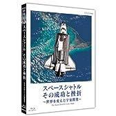 スペースシャトル その成功と挫折 ~世界を変えた宇宙開発~ The Space Shuttle's Last Flight [Blu-ray]