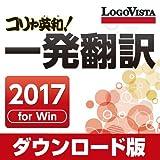 コリャ英和! 一発翻訳 2017 for Win [ダウンロード]
