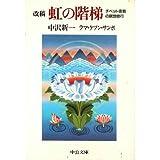 改稿 虹の階梯―チベット密教の瞑想修行 (中公文庫)